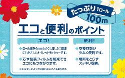 【ふるさと納税】エリエールi:na(イーナ)トイレットティシュー12R(シングル・100m)×4パック(お一人様1回限定) 画像1