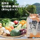 【ふるさと納税】<西予市 旬の野菜・果物詰合せ(米5kgセッ