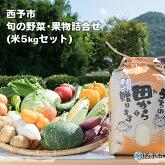 西予市旬の野菜・果物詰合せ(米5kgセット)