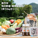 【ふるさと納税】<西予市 旬の野菜・果物詰合せ(米10kgセット)……