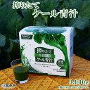 【ふるさと納税】<西予市産 搾りたてケール青汁 3,000g...