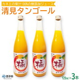 カネエの果汁100%の無添加ジュース清見タンゴール720ml×3本
