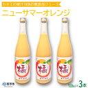 【ふるさと納税】<カネエの果汁100%の無添加ジュース ニュ...