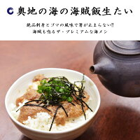 天然鯛の塩焼き&贅沢生茶漬けセット