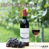 光ワイン「赤」2本セット