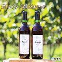 【ふるさと納税】<光ワイン「赤」720ml 2本セット>※1か月以内に順次出荷します。 お酒 アルコール 末...