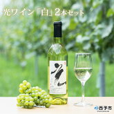 光ワイン「白」2本セット