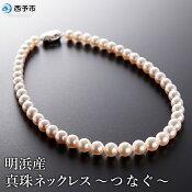 明浜産真珠ネックレス〜つなぐ〜