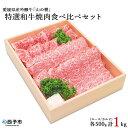 【ふるさと納税】愛媛県産吟醸牛<「山の響」特選和牛焼肉食べ比...
