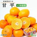 【ふるさと納税】<甘平 ご家庭用 4kg(Sから2L混合・約16〜24個入>※2021年1月下旬から3月上旬迄に順次出荷します。 訳あり 果物 フルーツ みかん ミカン オレンジ かんぺい カンペイ 特産品 愛媛県 西予市 【常温】・・・