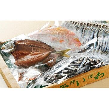 【ふるさと納税】【訳あり】魚の丸干し&開きセット★1kg!! 【魚貝類・干物・アジ】