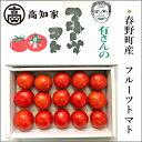 【ふるさと納税】高知県春野町産 フルーツトマト 約1.2kg〜1.8kg(ご家庭用)