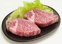 【ふるさと納税】土佐和牛ヒレステーキ(高知市) 精肉