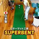 【ふるさと納税】ゴルフ練習用・SUPER-BENTパターマッ...