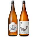 【ふるさと納税】 日本酒 酔鯨・純米吟醸 吟麗&特別純米 1...
