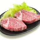 【ふるさと納税】土佐和牛A5特選ヒレステーキ150g×2枚セット 牛肉