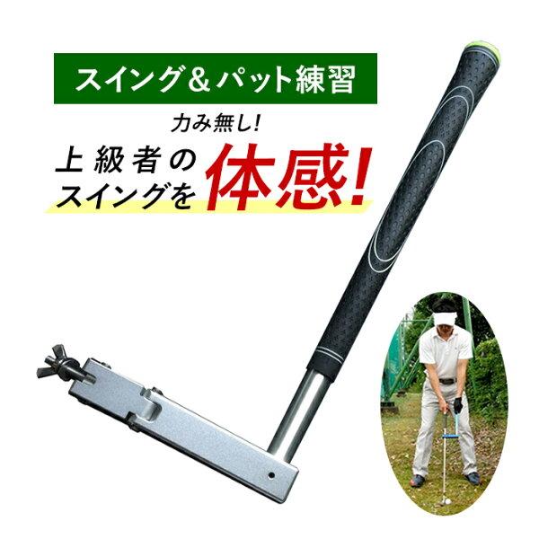 ふるさと納税 ゴルフ練習器具高橋監督のZERO-PLANE[バルク](銀)