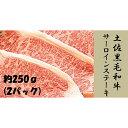 【ふるさと納税】土佐黒毛和牛 サーロインステーキ 約250g×2枚 緊急支援 支援 生産者応援