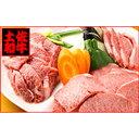 【ふるさと納税】南国高知の土佐和牛焼肉セット900g 牛肉 緊急支援 支援 生産者応援