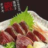 【ふるさと納税】藁焼きかつおのたたき詰め合わせセット【4節】魚支援品送料無料<TK004>