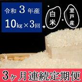 【ふるさと納税】OO018令和3年産大岸の新米(白米)10kg【3回定期便】<米10kg定期便新米先行予約送料無料>