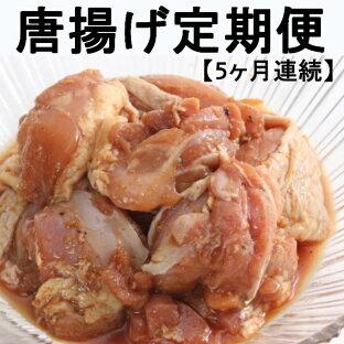 【ふるさと納税】食べ比べ!徳さんのはちきん地鶏唐揚げ定期便 お楽しみ 鶏肉 惣菜 冷凍 送料無料 <YJ076>の画像