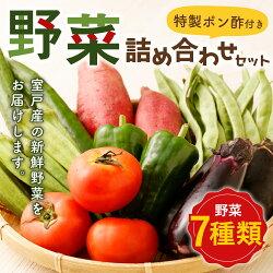 【ふるさと納税】野菜詰め合わせセット(特製ポン酢付) 訳あり 傷 送料無料<RK008> 画像1