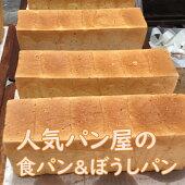 【ふるさと納税】RK−73老舗パン屋の高知名物ぼうしパンと食パンセット