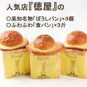 【ふるさと納税】食パン3斤と高知名物帽子パン3個セット 昔な...