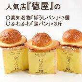 【ふるさと納税】食パン3斤と高知名物帽子パン3個セット昔ながらの老舗パン屋がお届け送料無料<RK032>