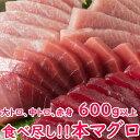 【ふるさと納税】GE007厳選天然本マグロセット