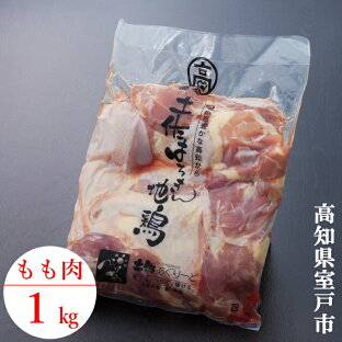 【ふるさと納税】はちきん地鶏もも肉&むね肉セット 鶏肉 詰め合わせセット 送料無料 <AG012>の画像