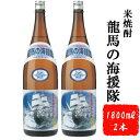 【ふるさと納税】本格米焼酎(25度)龍馬の海援隊1800ml×2本セット 送料無料<OK006>