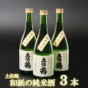 【ふるさと納税】日本酒 720ml 和紙の純米酒 3本 セット 海洋深層水仕込 送料無料 <OK036>