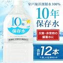 【ふるさと納税】水 10年保存水 1.8