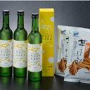 【ふるさと納税】土佐鶴yuze sake3本・芋けんぴセット 酒 酒類 果物 ゆず酒 送料無料<NM004E6>