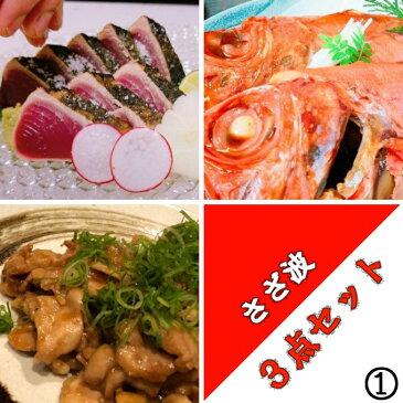 【ふるさと納税】さざ波の詰め合わせ3種セット1 肉 魚 鶏肉 かつおのたたき 金目鯛 煮付け 加工品 惣菜 送料無料 <SZ064>