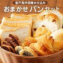 【ふるさと納税】【コロナ緊急支援品】おまかせパン 詰め合わせ セット 5種類 食パン クロワッサン ラスク パン 菓子パン 食品 送料無料 RM001