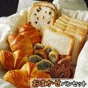 【ふるさと納税】おまかせパン詰め合わせセット 送料無料 <R...