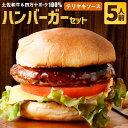 【ふるさと納税】土佐和牛&四万十ポーク合い挽きハンバーガーセ