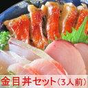 【ふるさと納税】KG014料亭花月〜オール金目丼セット(3人...