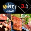【ふるさと納税】KG021料亭花月〜人気海鮮〜【3回お届け定期便】