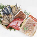 【ふるさと納税】金目鯛入り干物セットB 魚介類 惣菜 干物 ...