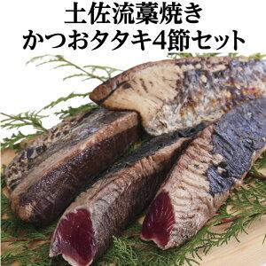 藁焼きかつおのたたき詰め合わせセット