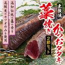 【ふるさと納税】土佐流かつおのたたき2節セット 支援品 魚 ...
