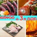 【ふるさと納税】RY023漁師の食卓定期便【3回お届け】