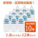 【ふるさと納税】水 10年保存水 1.8L×12本セット【災...