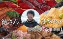 【ふるさと納税】徳さんオススメ定期便【5ヶ月連続お届け】送料