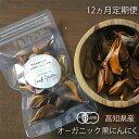【ふるさと納税】【12ヵ月定期便】有機黒にんにく 食べやすいバラタイプ(高知県産)