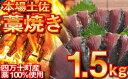 【ふるさと納税】【極上品】ワラ100%で香りが違う鰹タタキ1.5kg!葉ニンニク